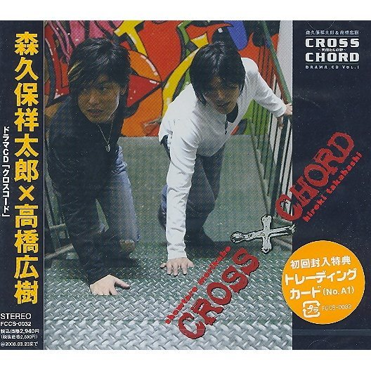 Cross Chord Vol.1 Tenshitachi no Toride