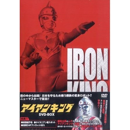 Iron King DVD Box
