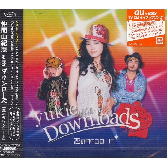 Koi No Download [CD+DVD Limited Edition]