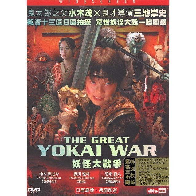 The Great Yokai War [2-Disc Special Edition]