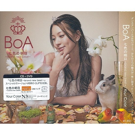 Nanairo no Ashita - brand new beat / Your Color (Ninety-Nine Nights Theme Song) [CD+DVD]