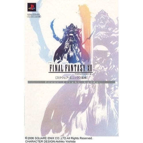 Final Fantasy XII First Flight Guide (V-Jump)