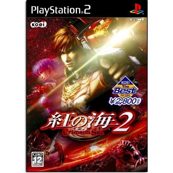 Crimson Sea 2 (Koei the Best)