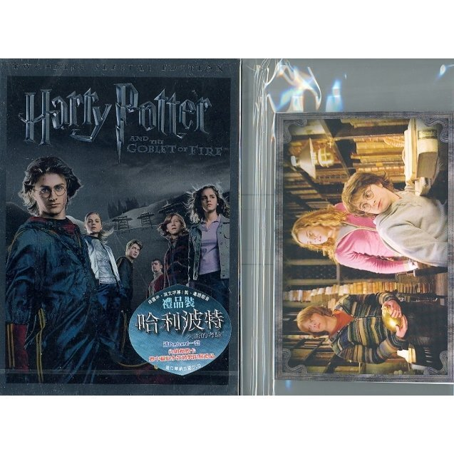 Harry Potter And The Goblet of Fire [Gift Set]