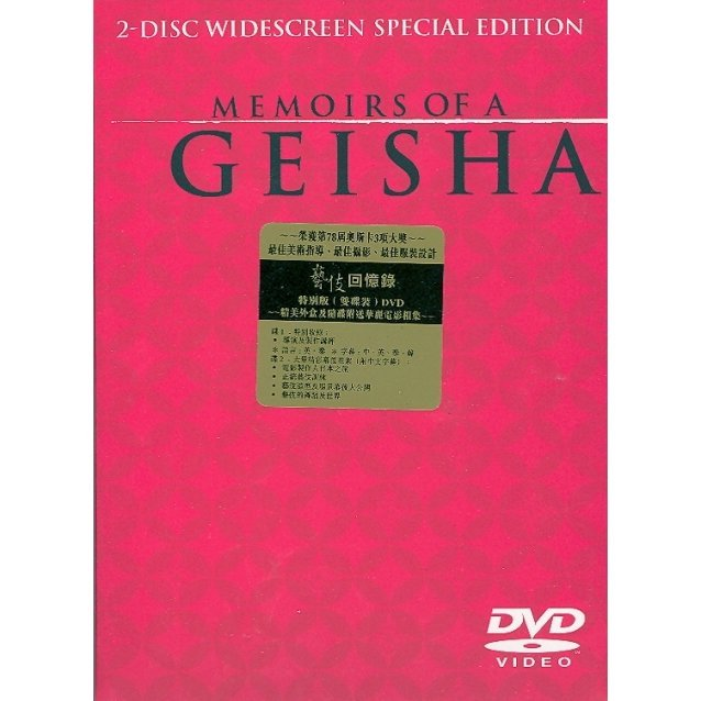 Memoirs of a Geisha [2-Discs Special Edition]