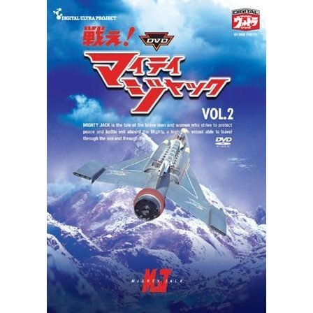 DVD Tatakae! Mighty Jack Vol.2