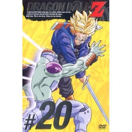 Dragon Ball Z Vol.20