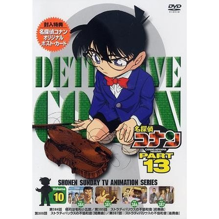 Detective Conan Part.13 Vol.10