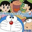 Doraemon Mini Album 2