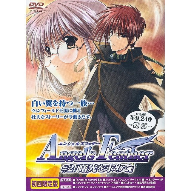 Angel's Feather Vol.2 [Limited Edition]