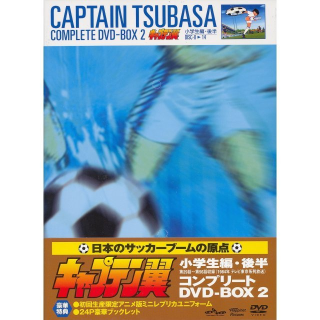 Captain Tsubasa Second Half Of Elementary School Period