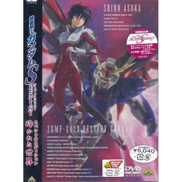Mobile Suit Gundam Seed Destiny Special Edition 1