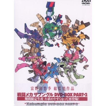 Densetsu Mecha Xabungle DVD Box Part.2 [Limited Edition]