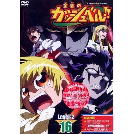 Konjiki No Gash Bell Level-2 Vol.16