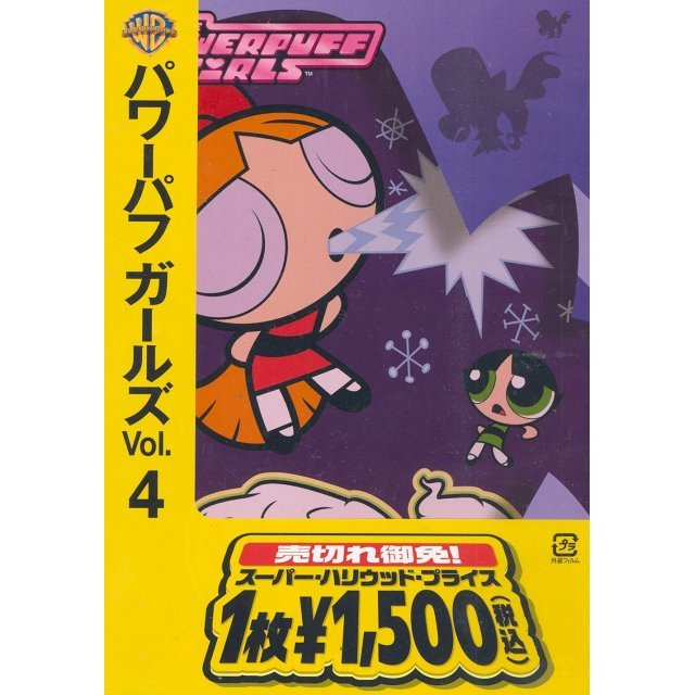 The Powerpuff Girls Vol.4 [Limited Pressing]