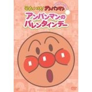 Soreike! Anpanman Pikapika Collection - Anpanman no Valentine Day