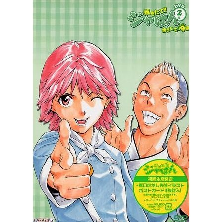 Yakitate!! Japan Yakitate!! 9 hen Vol.2