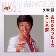 Anata no Blues / Ushirosugata