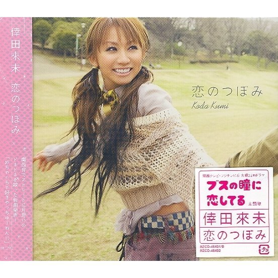 Koi no Tsubomi [CD+DVD]