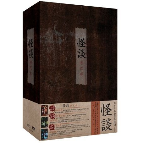 Kaidan Series DVD Box