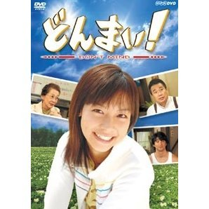 NHK Drama Donmai! -Don't Mind- DVD Box