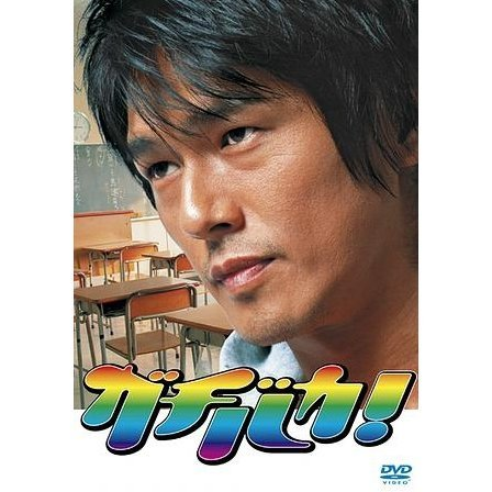 Gachi Baka! DVD Box