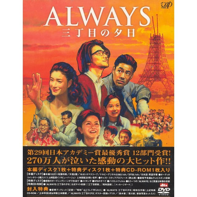 Always Sanchome No Yuhi / Sunset On the Third Street Special Edition