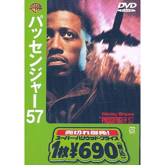 Passenger 57 [Limited Pressing]