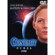 Contact Special Edition [Limited Pressing]