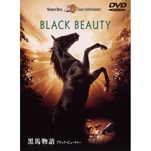 Black Beauty [Limited Pressing]