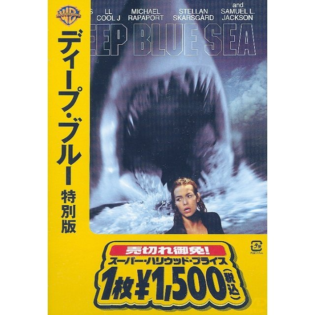 Deep Blue Sea Special Edition [Limited Pressing]