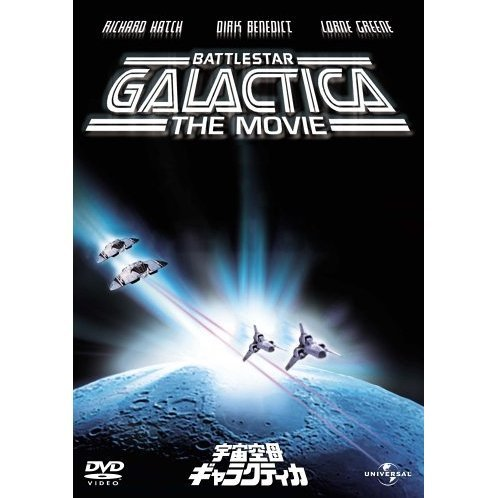 Battestar Galactica [Limited Pressing]