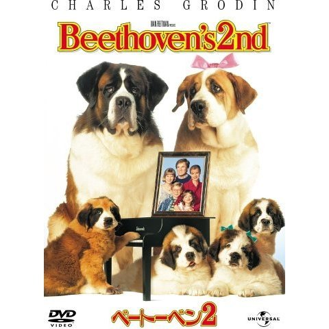 Beethoven's 2nd [Limited Pressing]