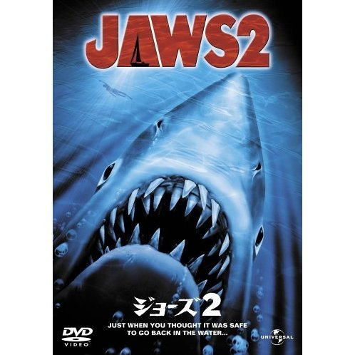 Jaws 2 [Limited Pressing]