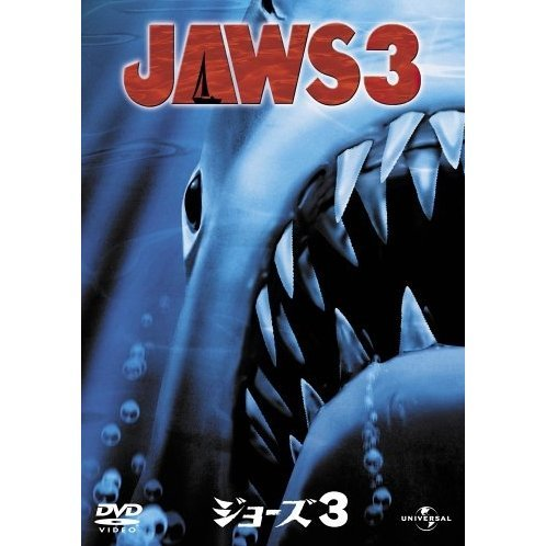 Jaws 3 [Limited Pressing]