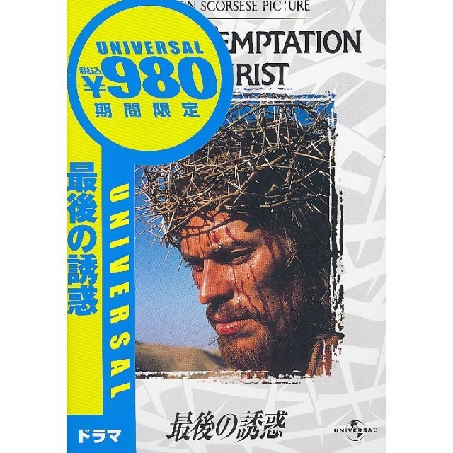 The Last Temptation of Christ [Limited Pressing]