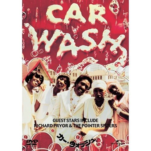 Car Wash [Limited Pressing]