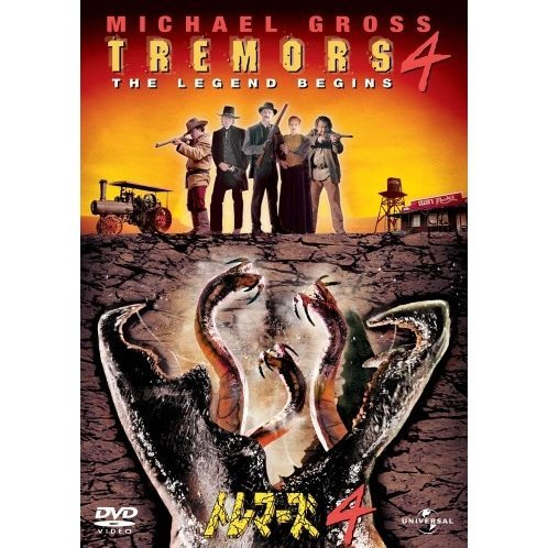 Tremors 4: The Legend Begins [Limited Pressing]