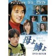 Haha yo Ane yo - Twins DVD Box 3