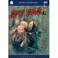Russian Movie DVD Collection Dersu Uzala Ultimate Edition