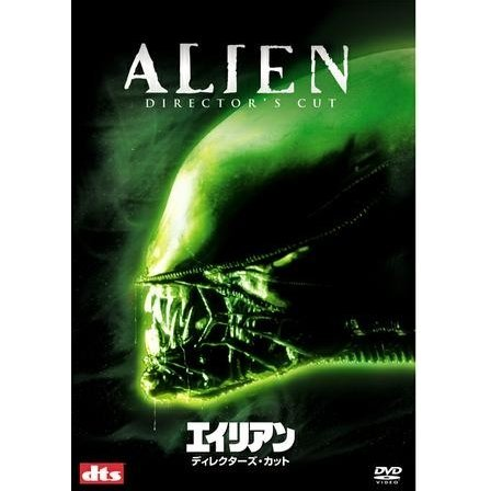 Alien Director's Cut Edition