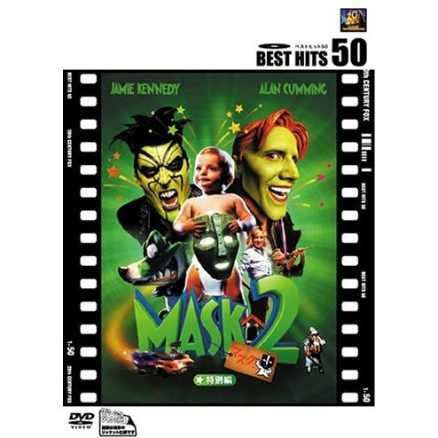 Mask 2 Special Edition