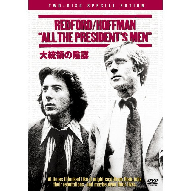 All The President's Men Special Edition