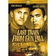 Last Train From Gun Hill [Limited Pressing]