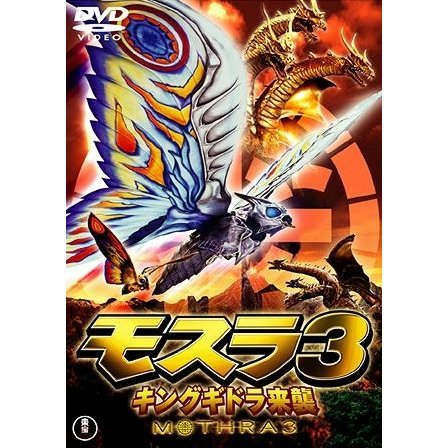 Mothra 3 - King Ghidrah Raishu
