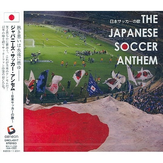 The Japanese Soccer Anthem