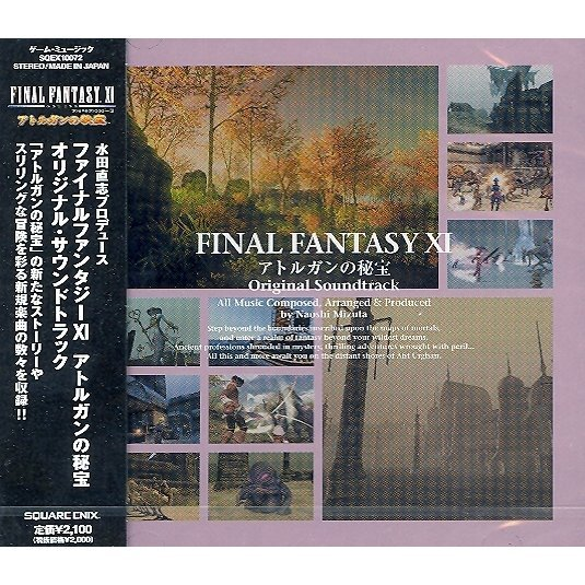 Final Fantasy XI: Treasures of Aht Urhgan - Original Soundtrack