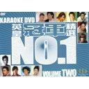 EEG Number One Hits Selection Vol.2 Karaoke