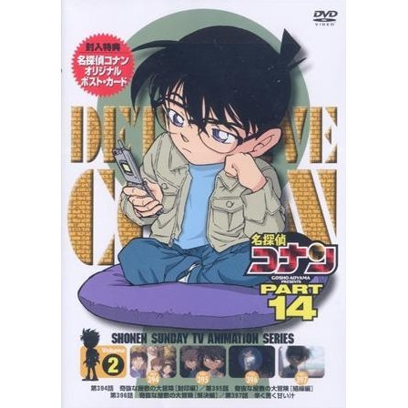 Detective Conan Part 14 Vol.2