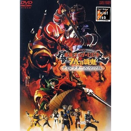 Kamen Rider Hibiki to 7 nin no Senki Director's Cut Edition